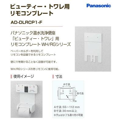 パナソニック  AD-DLRCP1-F F (ADDLRCP1)