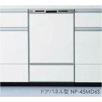 Panasonic パナソニック 食器洗い乾燥機 幅45cm NP-45MD6S