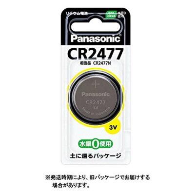パナソニック リチウム電池 CR2477(1コ入)
