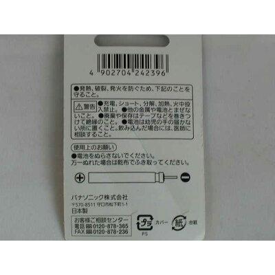 Panasonic ピン形リチウム電池 BR435/2B