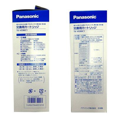 還元水素水生成器用カートリッジ TK-HS90C1(1コ入)