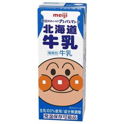 明治 それいけ!アンパンマンの北海道牛乳 200ml