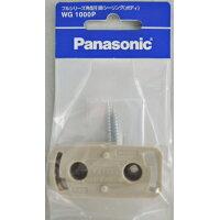 Panasonic パナソニック フルシリーズ角型引掛シーリング(ボディ) WG1000P