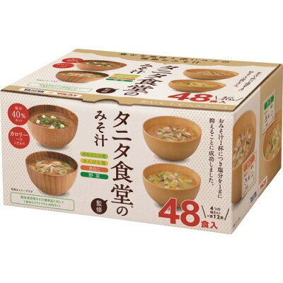 マルコメ タニタ食堂監修のみそ汁(48食入)