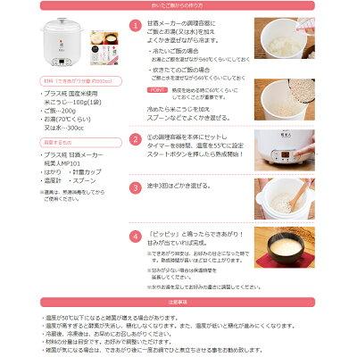 マルコメ 甘酒メーカー糀美人 MP101