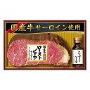 ドウシシャ 丸大食品 国産牛肉ローストビーフ GL-501