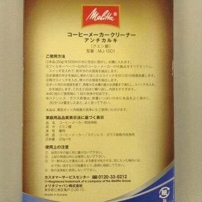メリタ コーヒーメーカークリーナー アンチカルキ MJ-1501(1コ入)