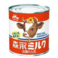 森永乳業 森永ミルク 缶入り