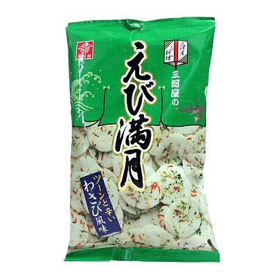 三河屋製菓 えび満月 わさび風味 75g
