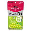 グミサプリ ビタミンD3  20日分(40粒)