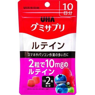 グミサプリ ルテイン 10日分(20粒)