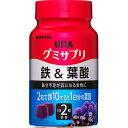 グミサプリ 鉄&葉酸 30日分(60粒)