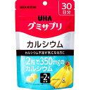 グミサプリ カルシウム 30日分(60粒)