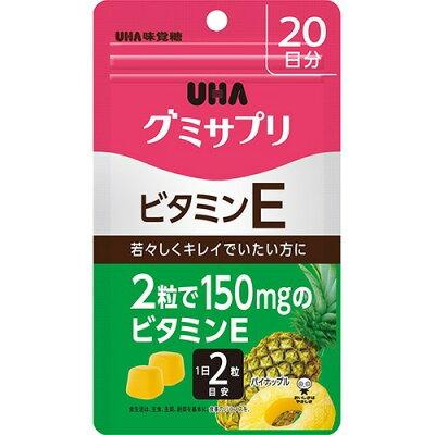 グミサプリ ビタミンE 20日分(40粒)
