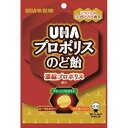 UHA プロポリスのど飴(52g)