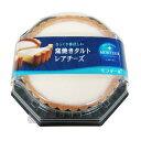 モンテール 窯焼きタルト レアチーズ 1個