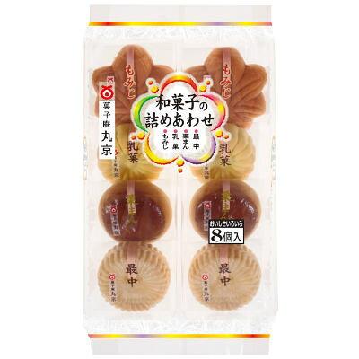 丸京製菓 和菓子の詰めあわせ 8個