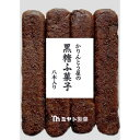 ミヤト製菓 黒糖ふ菓子 袋 8本