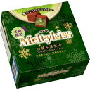 メルティーキッス 初摘み濃抹茶(56g)
