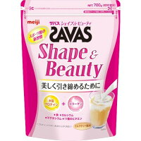 ザバス シェイプ&ビューティ ミルクティー風味(700g(約50食分))