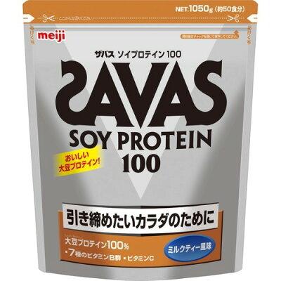 ザバス ソイプロテイン 100 ミルクティー風味 50食分(1050g)