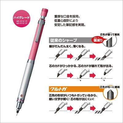 クルトガ ハイグレードモデル M5‐1012 1P ピンク 13(1本入)