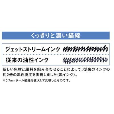 三菱 BP 替芯 SXR-7 黒 5P