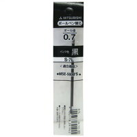 uni 油性ボールペン替芯 0.7mm 黒 S-7L PP袋入り