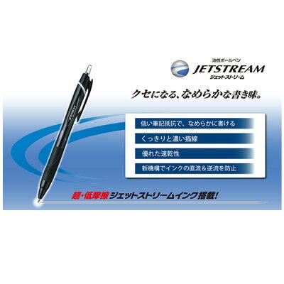 uni ノック式油性ボールペン ジェットストリーム 0.7 青