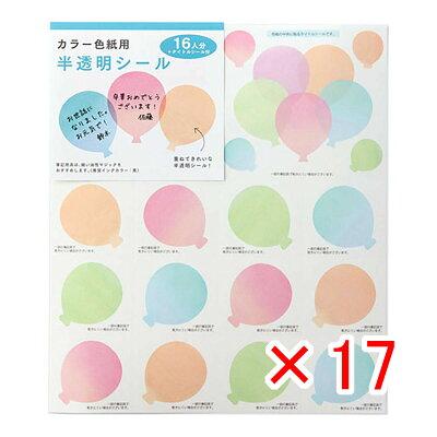 OS カラー色紙用シール半透明 82236