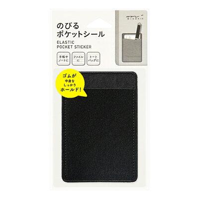 ミドリ ポケットシール のびる 黒 82482006