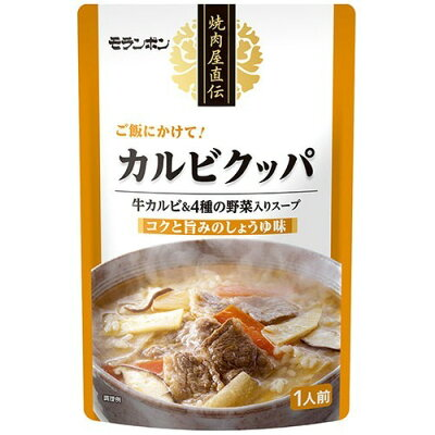 焼肉屋直伝 カルビクッパ(350g)