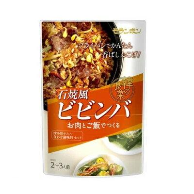 韓の食菜 石焼風ビビンバ(2~3人前)