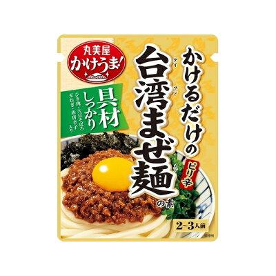 丸美屋食品工業 丸美屋 期間限定 麺用ソース 台湾まぜ麺の素