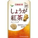 日東紅茶 しょうが紅茶 2.2X20