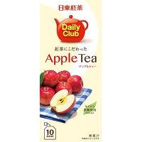 日東紅茶 デイリークラブ アップルティー(10袋入)