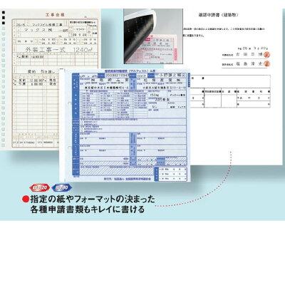 MAX ワードライター カンタン文字書き機 BL-80