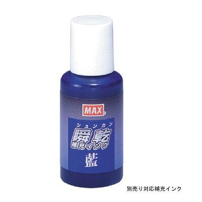 マックス 瞬乾スタンプ台 小型 藍SA-103SE
