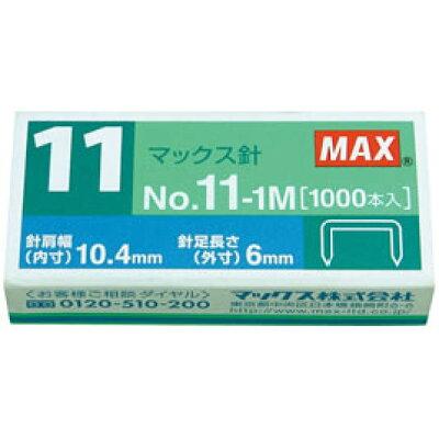 マックス ホッチキス針 バイモシリーズ No.11-1M 11号 MS90050(1000本入)