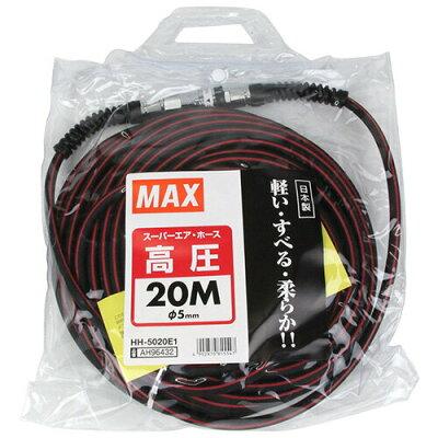 マックス純正 高圧用 スタンダードやわすべりほーす 内径5.0mm×長さ20m HH-5020E1
