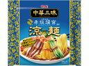 明星食品 明星 中華三昧 赤坂璃宮 涼麺