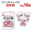 スプーン印 粉砂糖 新三井製糖 150g