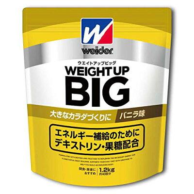 ウイダー ウエイトアップビッグ バニラ味(1.2kg)