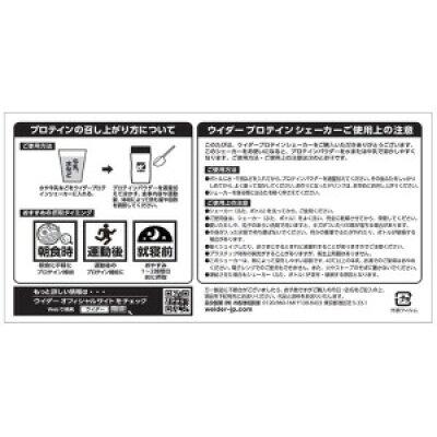 ウイダー プロテインシェーカー 500ml(1コ入)
