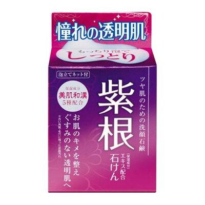 紫根エキス配合石けん(80g)