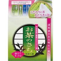 お茶のさち 洗顔石けん(80g)