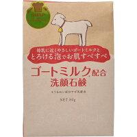 ゴートミルク配合洗顔石けん(80g)