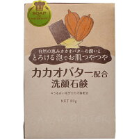 カカオバター配合洗顔石けん(80g)