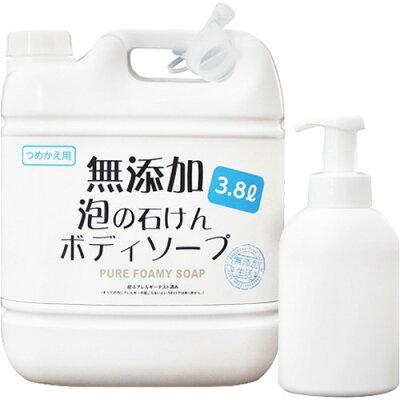 無添加泡の石けん ボディソープ 空ボトル付(3.8L)