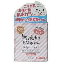 肌荒れを防ぐ 薬用無添加 洗顔石けん(80g)